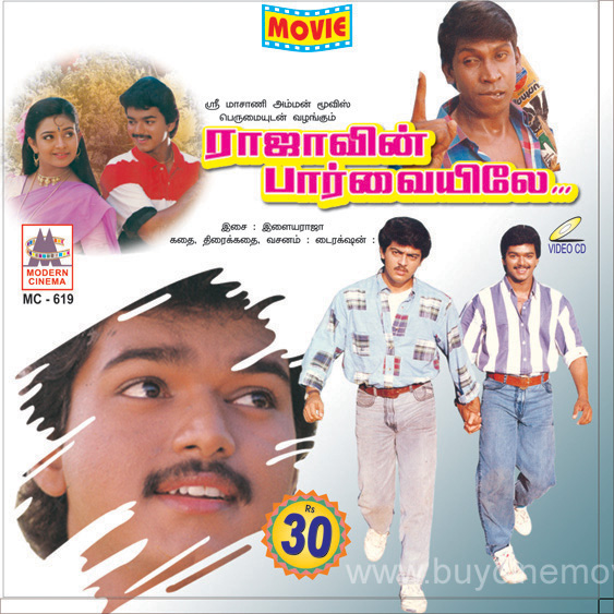 Rajavin Parvaiyile Tamil Movie DVDRip Watch Online