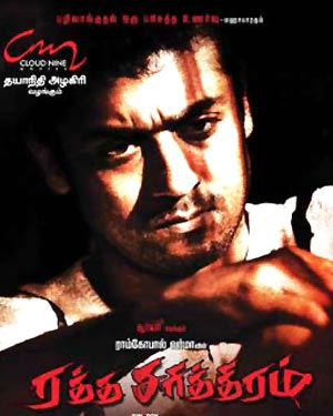 Ratha Sarithiram (2010) Tamil Movie DVDRip Watch Online