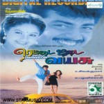 Rettai Jadai Vayasu (1997) Tamil Movie Watch Online DVDRip