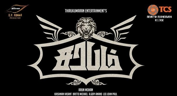 Sarabham (2014) Tamil Movie DVDRip Watch Online