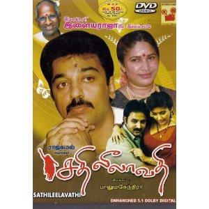 Sathi Leelavathi (1995) DVDRip Tamil Full Movie Watch Online