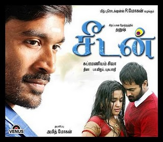Seedan (2011) DVDRip Tamil Full Movie Watch Online