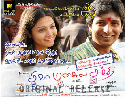 Siva Manasula Sakthi (2009) HD DVDRip 720p Tamil Full Movie Watch Online