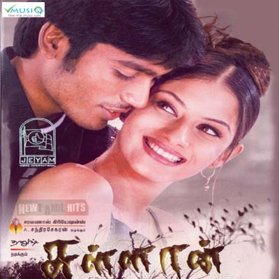 Sullan (2004) Tamil Movie DVDRip Watch Online