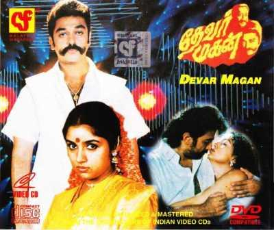Thevar Magan (1992) DVDRip Tamil Movie Watch Online