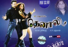 Thenali (2000) Tamil Full Movie DVDRip Watch Online