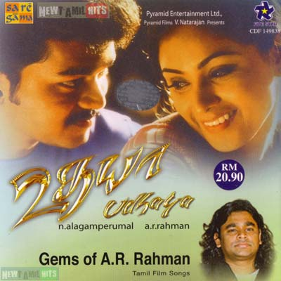 Udhaya (2004) Tamil Full Movie DVDRip Watch Online