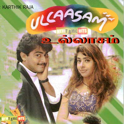 Ullasam (1997) Tamil Movie DVDRip Watch Online