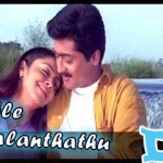 Uyirile Kalanthathu (2000) Tamil Movie DVDRip Watch Online