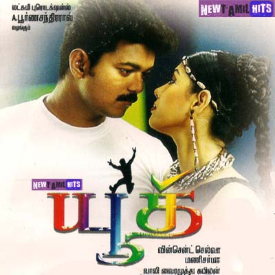 Youth (2002) Tamil Full Movie DVDRip Watch Online
