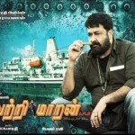 Vetrimaran IPS (2014) DVDRip Tamil Full Movie Watch Online