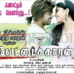 Vettaikaran (2009) HD DVDRip 720p Tamil Movie Watch Online