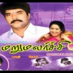 Marumalarchi (1998) Tamil Movie DVDRip Watch Online