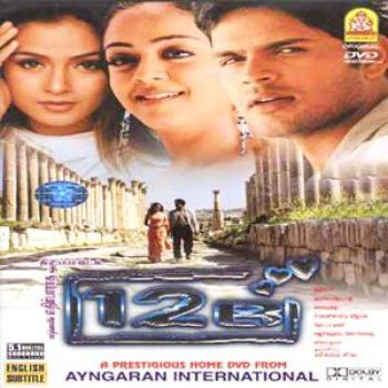 12B (2001) Ayngaran DVDRip Tamil Movie Watch Online DVD