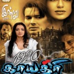 1920 Gayathri (2010) Tamil Full Movie Watch Online DVDRip