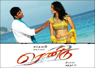 Rendu (2006) Tamil Full Movie DVDRip Watch Online