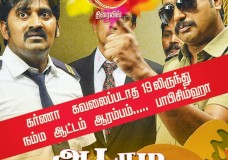 Aadama Jaichomada (2014) DVDRip Tamil Full Movie Watch Online