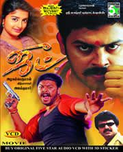 Joot (2003) DVDRip Tamil Movie HD Watch Online