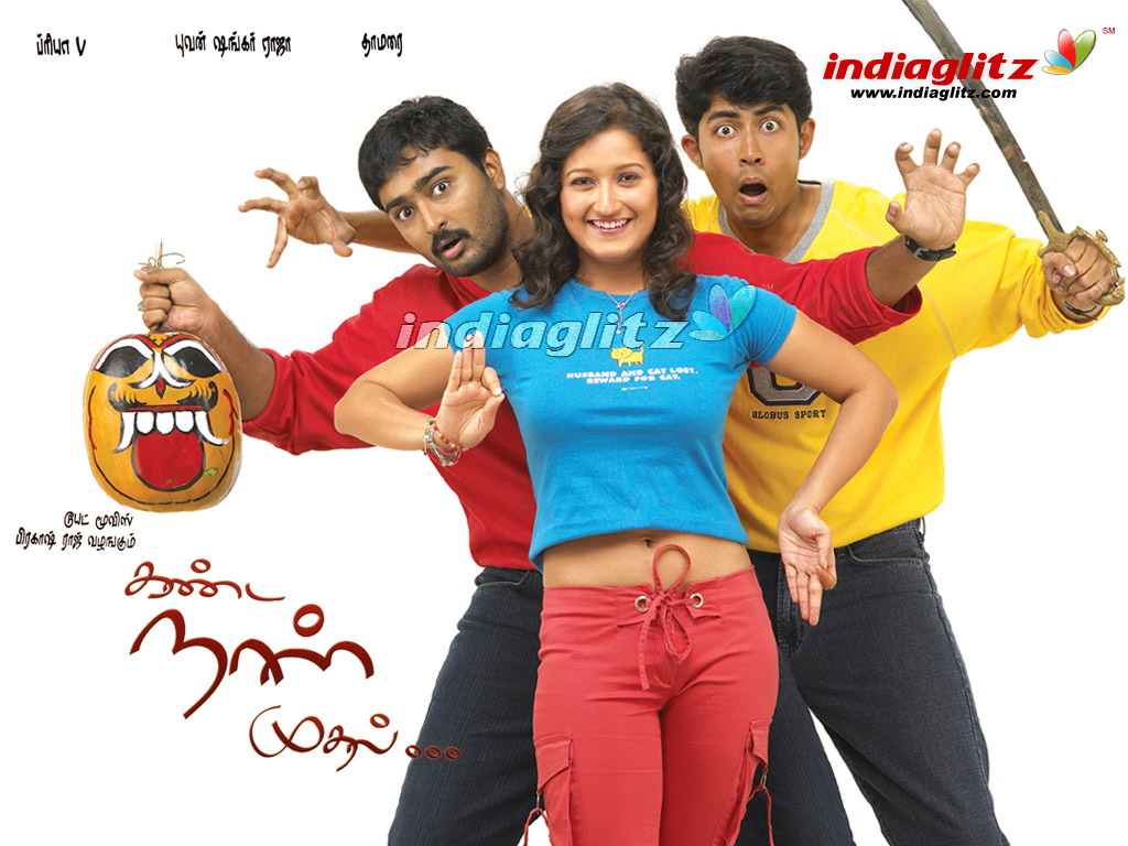 Kanda Naal Mudhal (2005) DVDRip Tamil Full Movie Watch Online