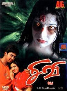 Sivi (2007) Tamil Horror Movie Watch Online