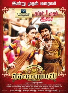 Tenaliraman (2014) DVDRip Tamil Full Movie Watch Online