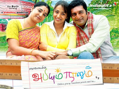 Abhiyum Naanum (2008) DVDRip Tamil Movie Watch Online