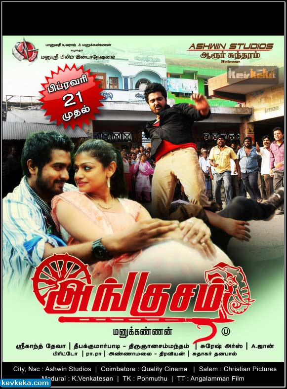 Angusam (2014) Tamil Movie Watch Online DVDRip