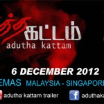 Adutha kattam (2012) Watch Tamil Movie Online DVDRip