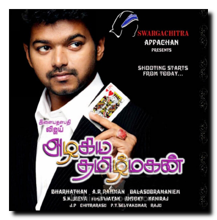 Azhagiya Tamil Magan (2007) HD DVD 720p Tamil Movie Watch Online