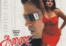 Aanai (2005) DVDRip Tamil Movie Watch Online DVD