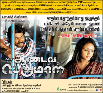 Aandava Perumal (2013) DVDRip Tamil Movie Watch Online