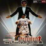 Apoorva Sagodharargal (1989) DVDRip Tamil Movie Watch Online