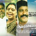 Aarohanam (2012) DVDRip Tamil Full Movie Watch Online