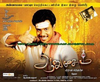 Aarumugam (2009) DVDRip Watch Tamil Movie Online