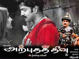 Arputha Theevu (2007) DVDRip Tamil Movie Watch Online