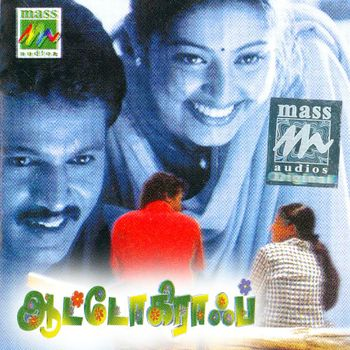 Autograph (2004) Tamil Movie Watch Online DVDRip