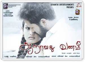 Aaravadhu Vanam (2011) Watch Tamil Movie Online DVDRip