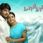 Kalabha Kadhalan (2006) Tamil Movie Watch Online DVDRip