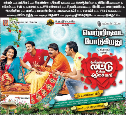 Kanna Laddu Thinna Aasaiya (2013) Tamil Movie DVDRip Watch Online