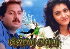 Minsaara Kanavu DVDRip Movie Watch Online