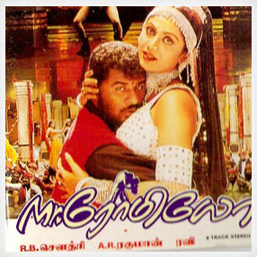 Mr. Romeo (1996) DVDRip Tamil Full Movie Watch Online