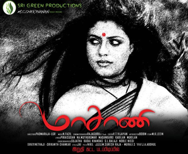 Masani (2013) Tamil Full Movie Watch Online Lotus DVDRip