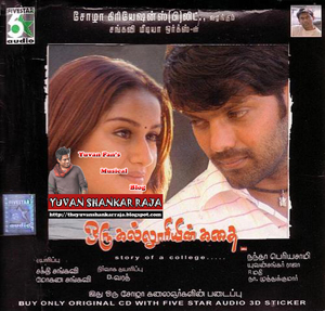 Oru Kalluriyin Kathai (2005) Tamil Movie DVDRip Watch Online