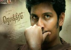 Rowthiram (2011) DVDRip Tamil Full Movie Watch Online