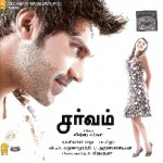 Sarvam (2009) DVDRip Tamil Movie Watch Online DVD