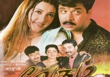 Vedham (2001) Ayngaran DVDRip Tamil Movie Watch Online