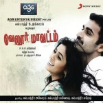 Vellore Mavattam (2011) DVDRip Tamil Movie Watch Online