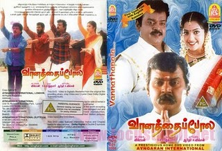 Vaanathaippola (2000) DVDRip Watch Tamil Movie Online