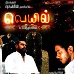 Veyil (2006) DVDRip Tamil Full Movie Watch Online DVD