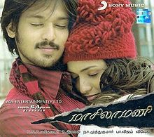 Masilaamani (2009) DVDRip Tamil Movie Watch Online Ayngran DVD-Rip